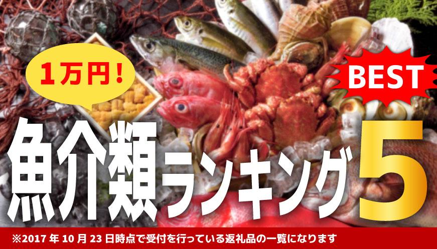 【人気の魚介類】1万円 ランキング5!