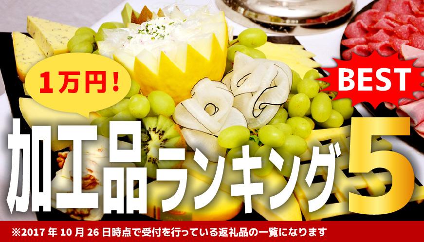 【人気の加工品】1万円 ランキング5!