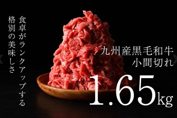 【レビュー】【都農町】【肉】黒毛和牛小間切れ(宮崎県内加工品)(計1.65kg)