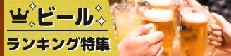 ビールふるさと納税ランキング特集