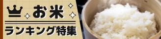 お米ふるさと納税ランキング特集