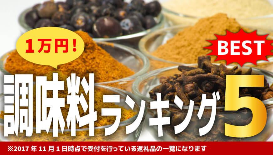 【人気の調味料】1万円 ランキング5!