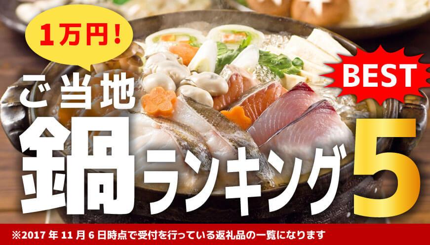【ご当地鍋セット】1万円ランキング 5!