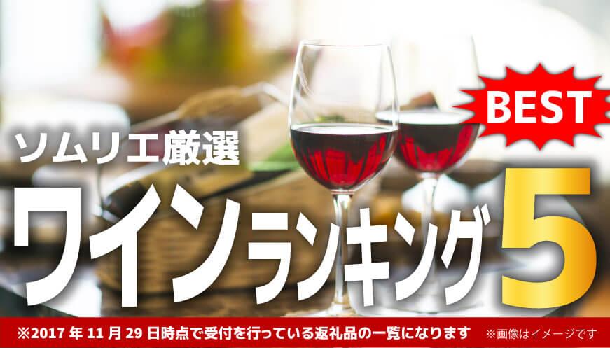 【ソムリエ厳選】おすすめワインランキング5!