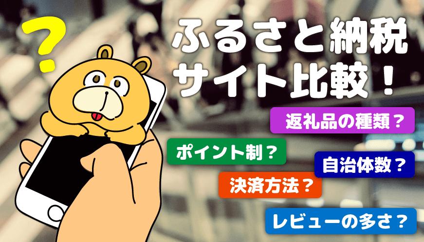 【最新版】ふるさと納税サイト比較!