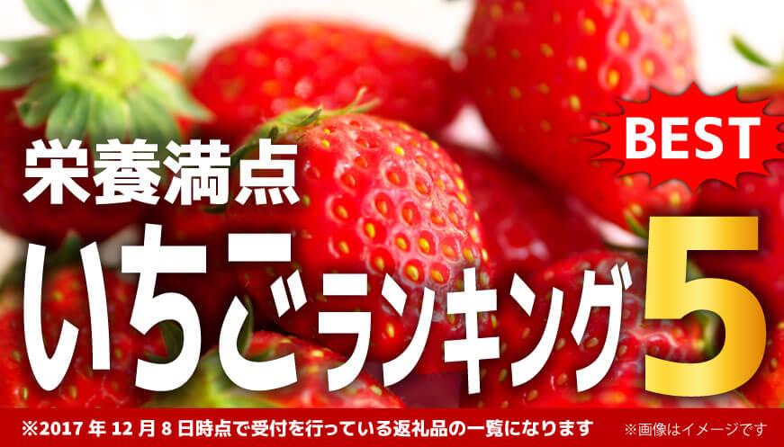 【人気のいちご】ランキング5!