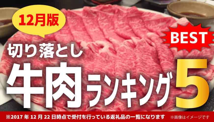 【12月版】【牛肉 切落とし】1万円 ランキング 5!