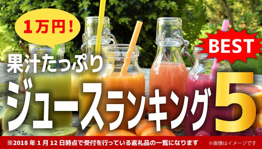【人気のジュース】1万円ランキング5!