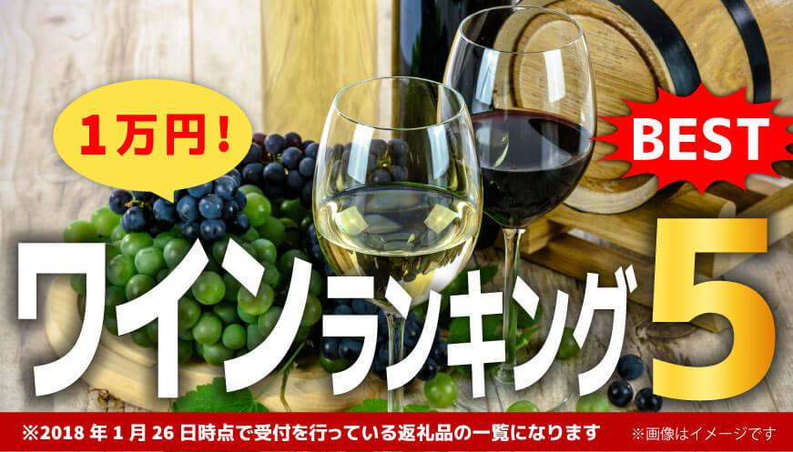 【人気のワイン】1万円 ランキング5!