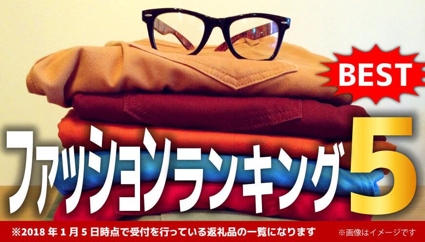【人気のファッション】ランキング5!