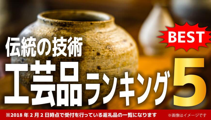 【人気の工芸品】ランキング5!