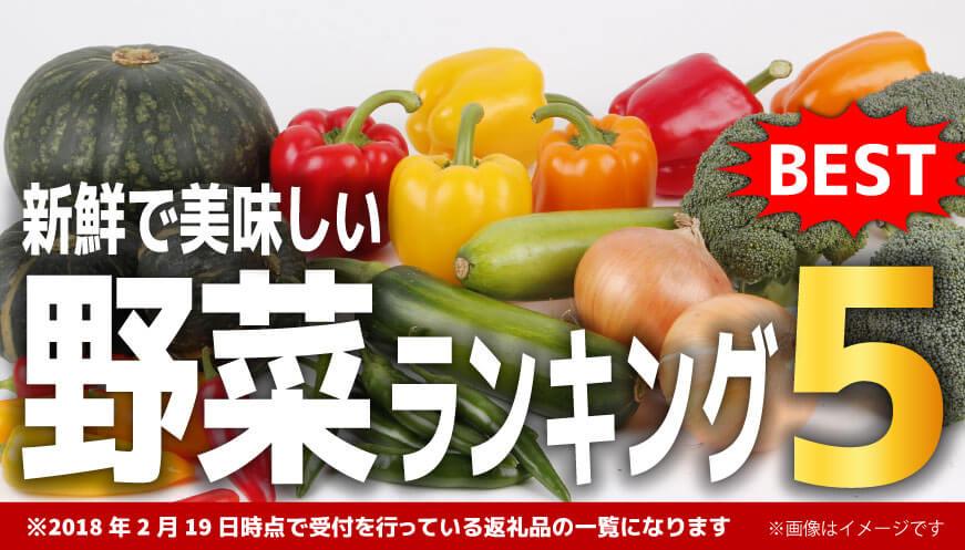 【人気の野菜】ランキング5!