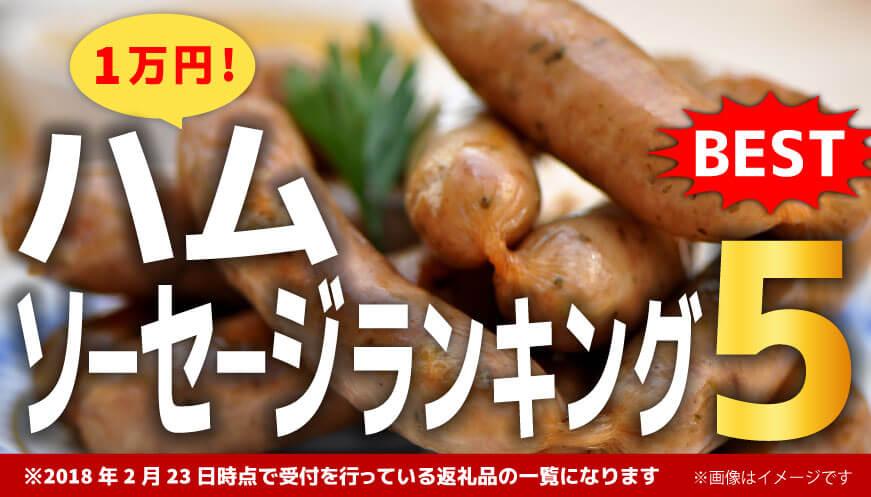 【人気のハム・ソーセージ】1万円ランキング5!