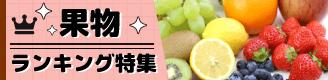 果物ふるさと納税ランキング特集