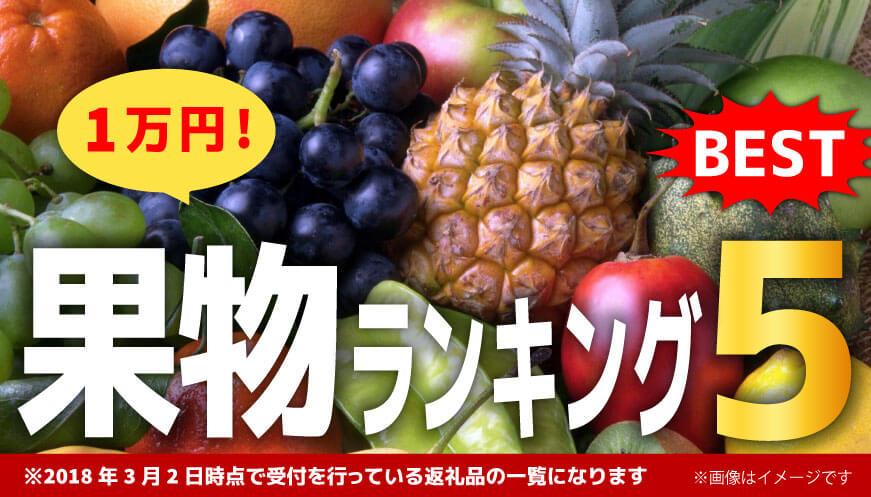 【人気の果物】1万円ランキング5!