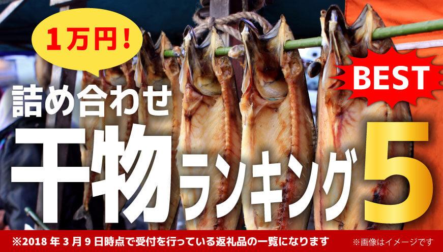 【人気の干物】1万円ランキング5!
