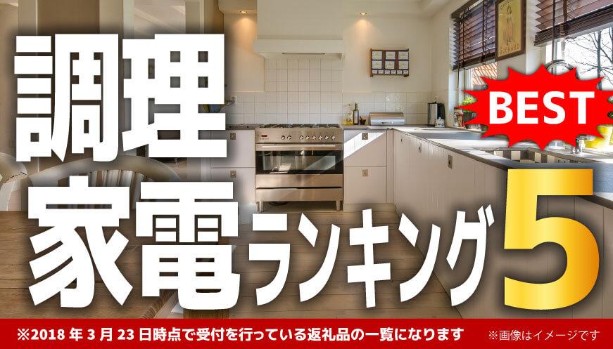 【ふるなび】人気の調理家電ランキング5!