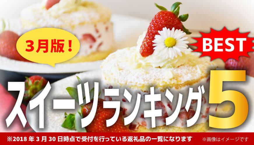 【3月版】人気のスイーツランキング5!