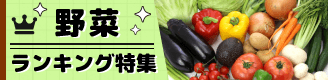 野菜ふるさと納税ランキング特集