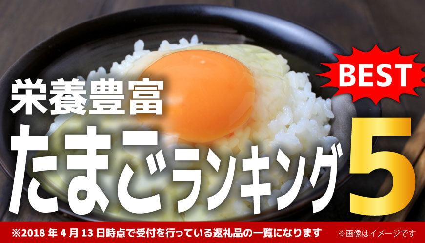 【人気のたまご】ランキング5!