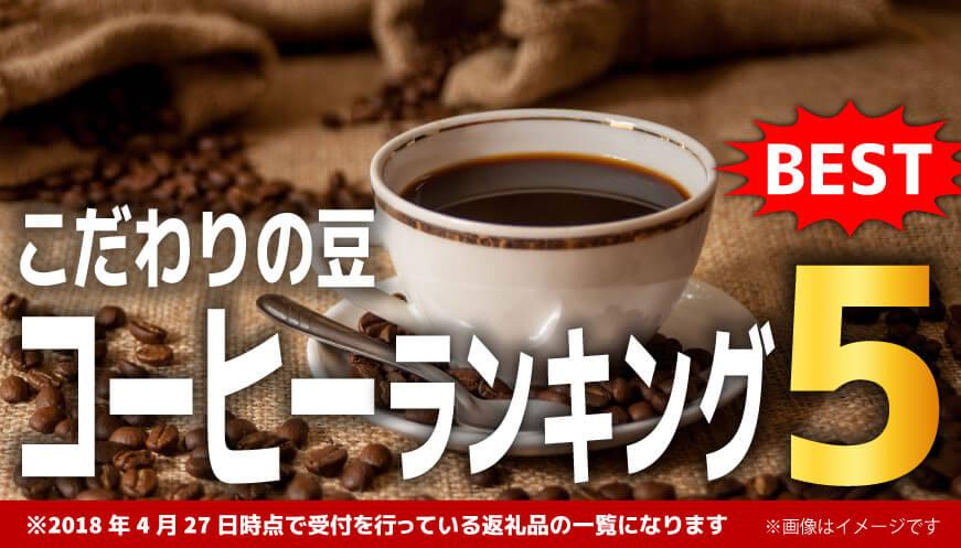 【人気のコーヒー】ランキング5!