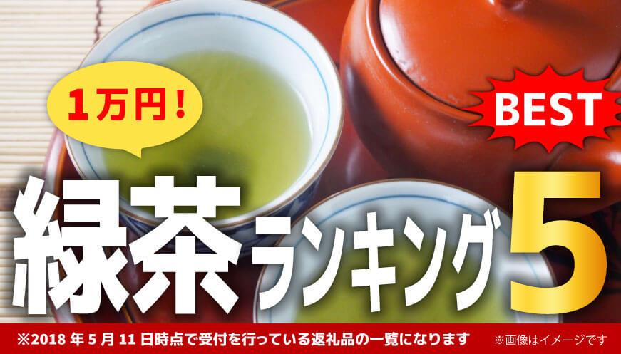 【人気の緑茶】1万円ランキング5!