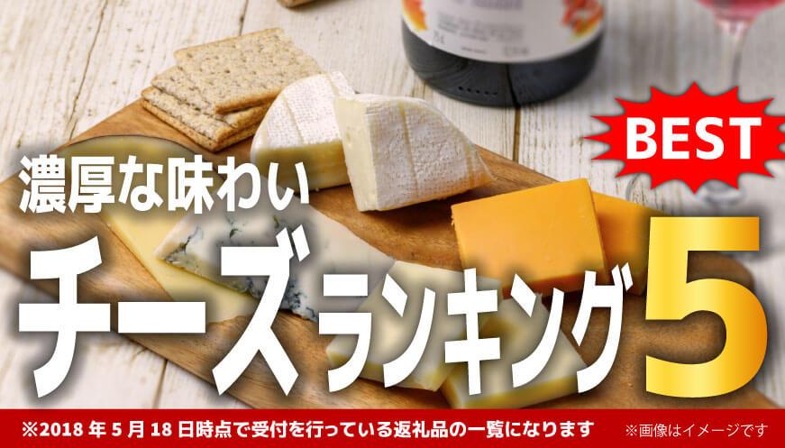 【人気のチーズ】ランキング5!