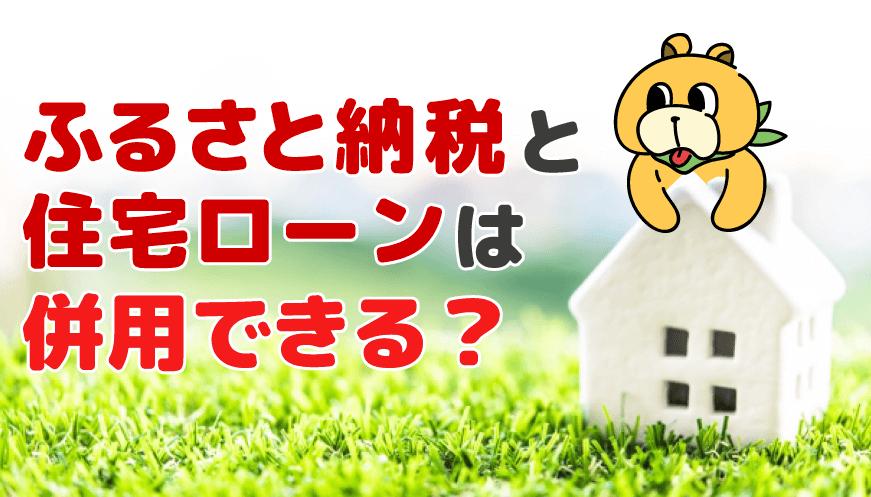 ふるさと納税と住宅ローンの併用はできる?!