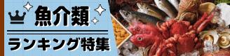 魚介類ふるさと納税ランキング特集