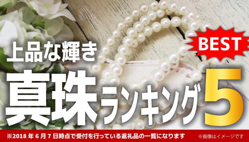 【人気の真珠】ランキング5!
