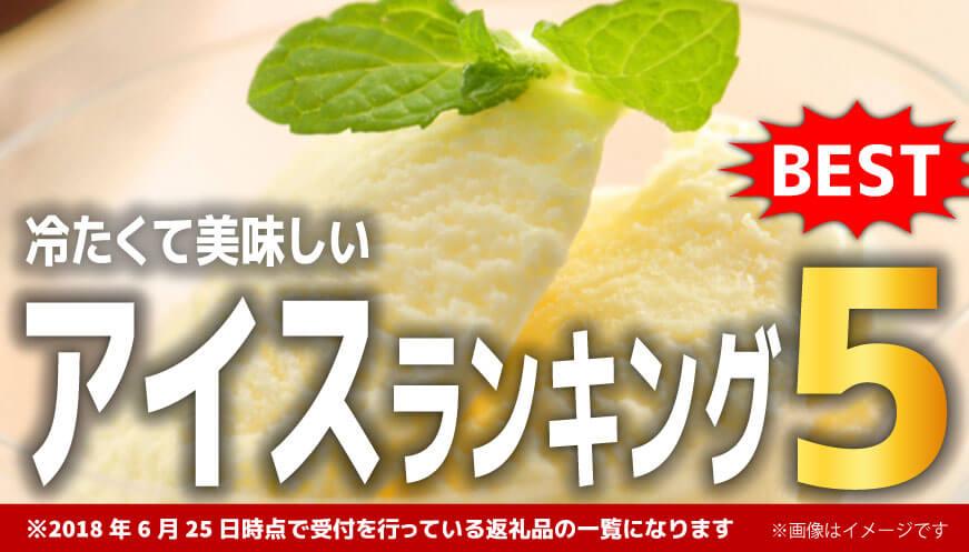 【人気のアイス】ランキング5!