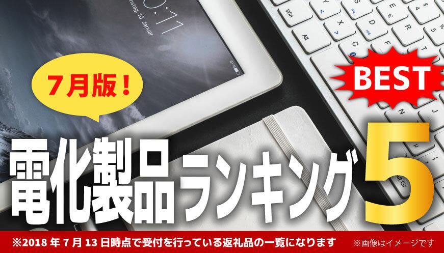 【7月版】【ふるなび】人気の電化製品ランキング5!
