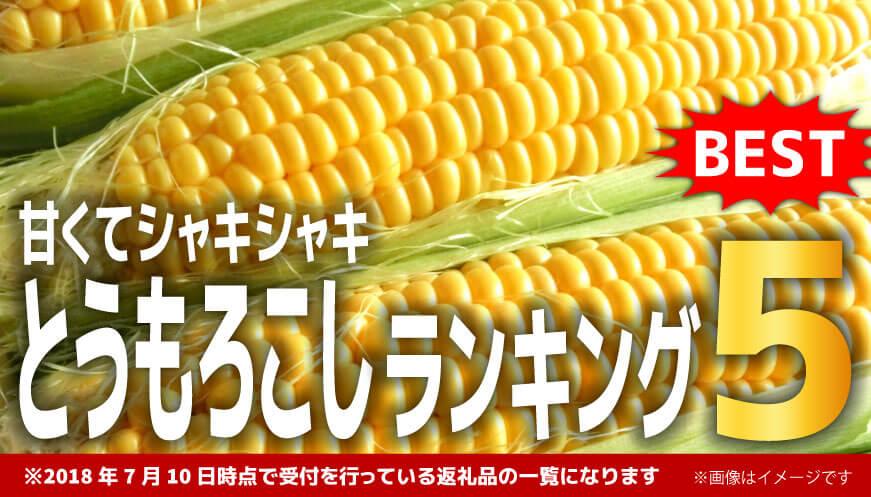 【人気のとうもろこし】ランキング5!