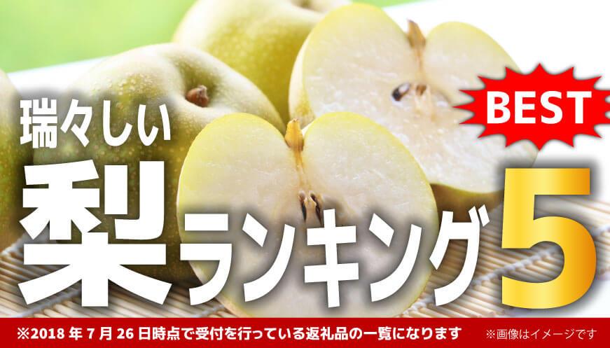 【人気の梨】ランキング5!
