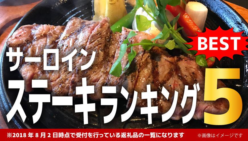 【人気のサーロインステーキ】ランキング5!