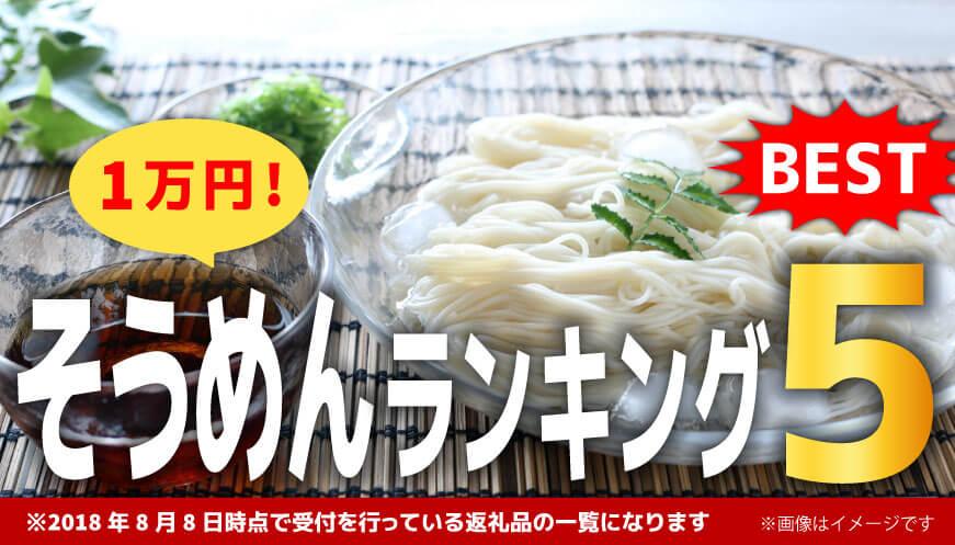 【人気のそうめん】1万円ランキング5!
