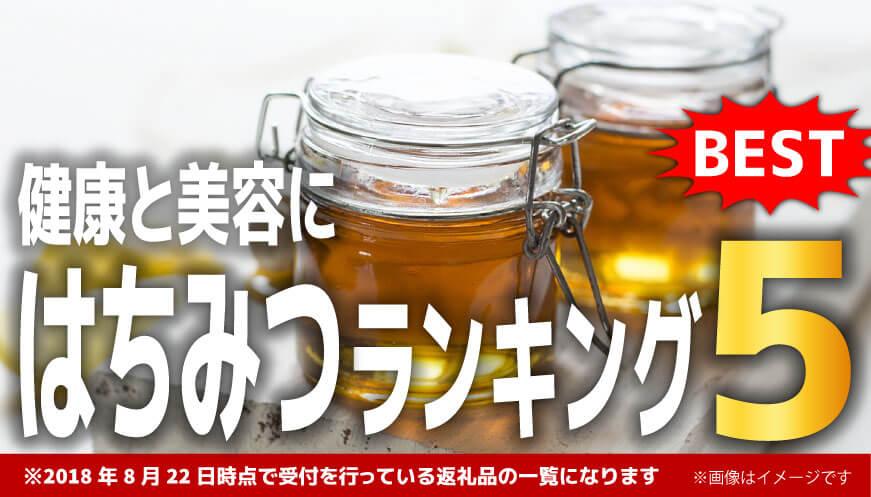 【人気のはちみつ】ランキング5!