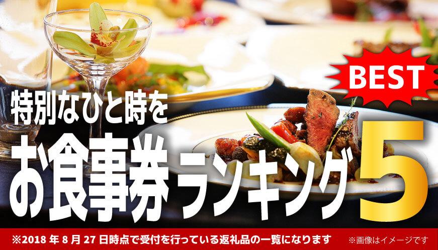 【人気のお食事券】ランキング5!