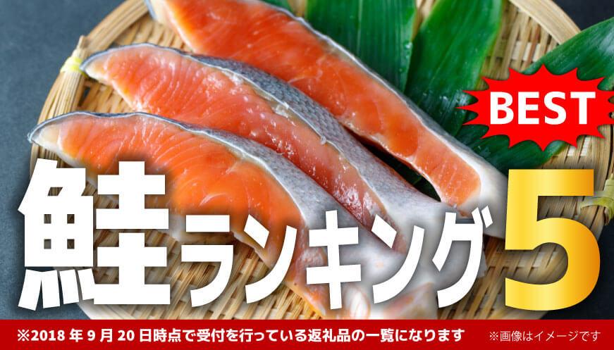 【人気の鮭】ランキング5!