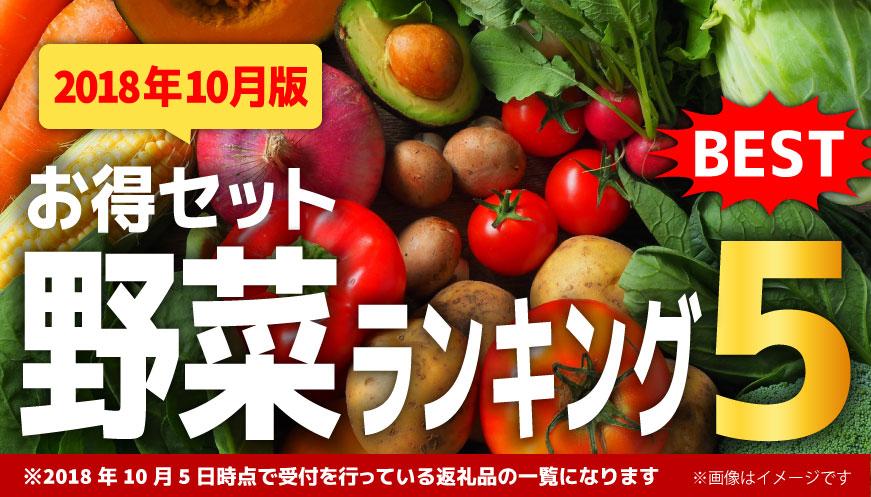 【2018年10月版】【お得な野菜セット】ランキング5!