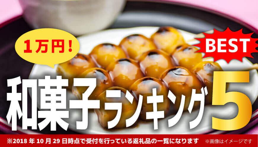 【人気の和菓子】1万円ランキング5!