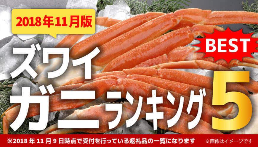 【2018年11月版】【人気のズワイガニ】ランキング5!