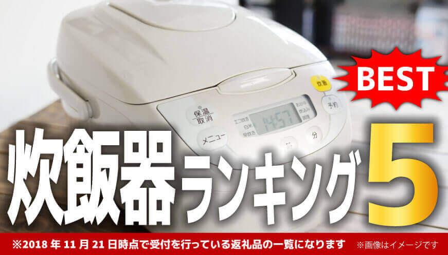 【ふるなび】人気の炊飯器ランキング5!