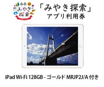 【2位】みやき探索アプリ利用券 (iPad Wi-Fi 128GB - ゴールド MRJP2J/A 付き)