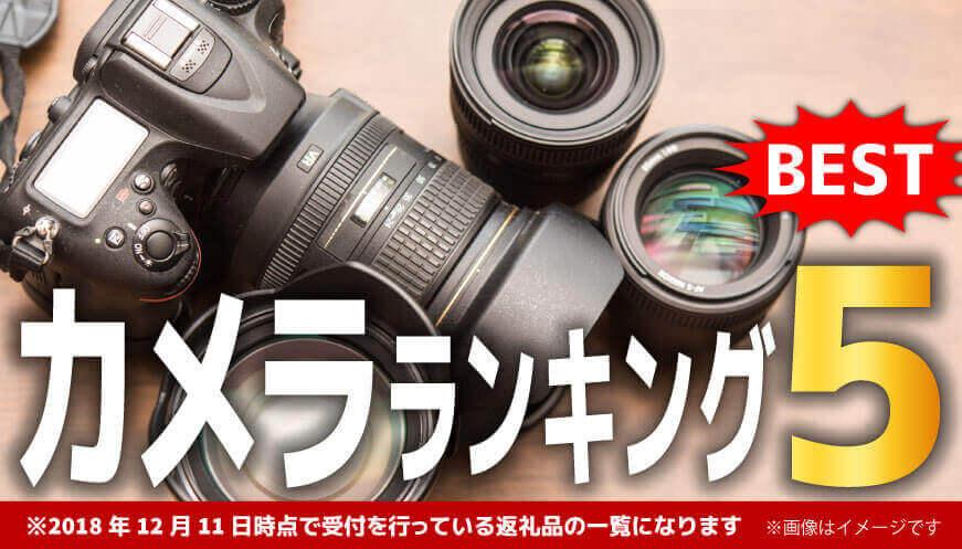 【ふるなび】カメラ おすすめランキング5!