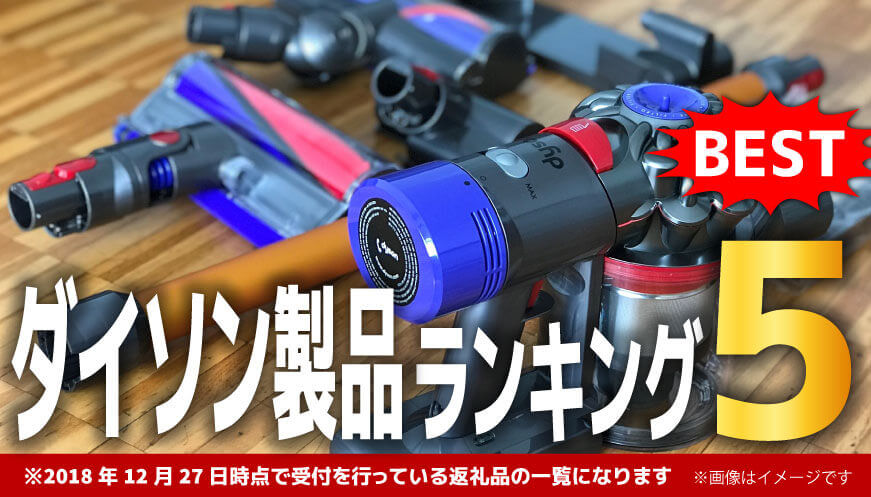 【ふるなび】ダイソン製品 おすすめランキング5!