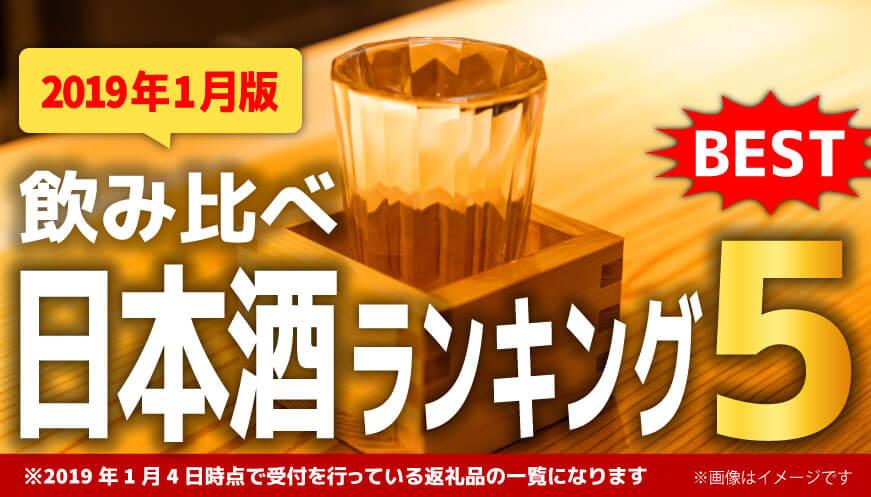 【2019年1月版】【日本酒 飲み比べセット】ランキング5!