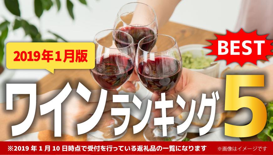 【2019年1月版】【人気のワイン】1万円ランキング5!