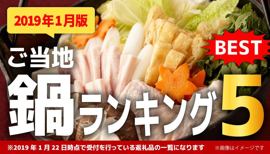 【2019年1月版】【ご当地鍋セット】ランキング 5!
