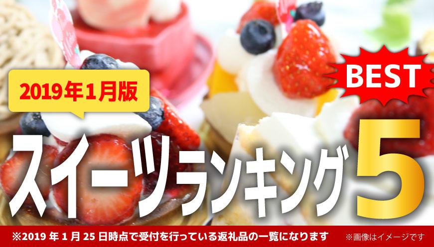 【2019年1月版】【人気のスイーツ】1万円ランキング5!